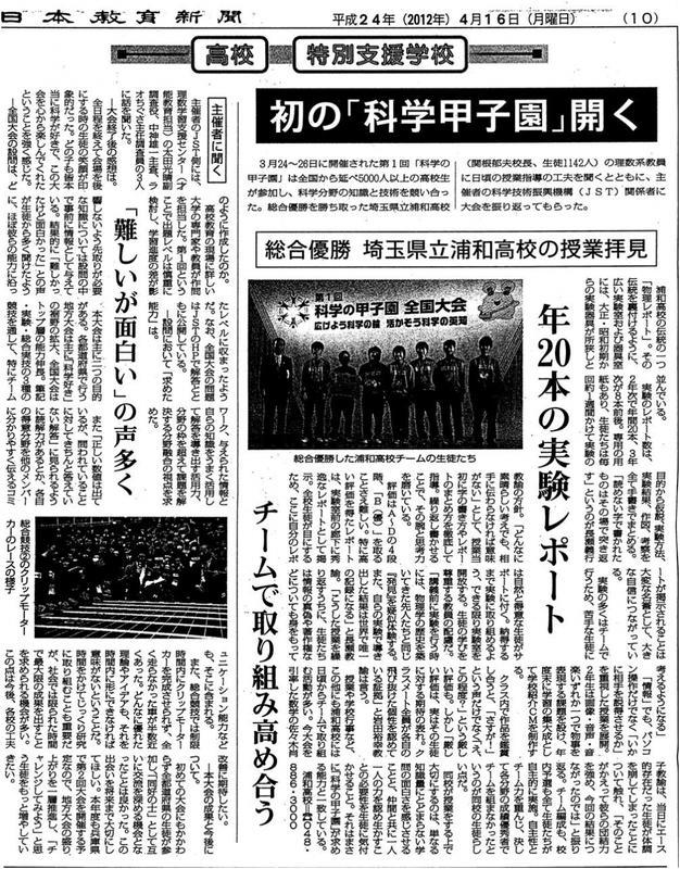 日本教育新聞(平成24年4月16日)